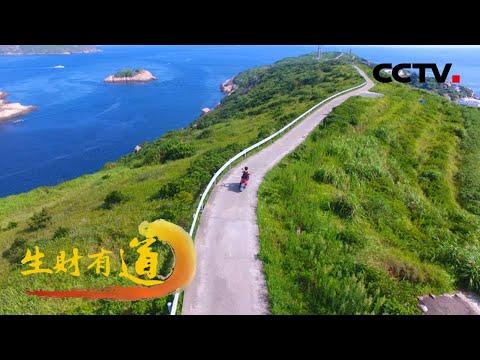 中國-生財有道-20210723 夏日經濟系列——浙江舟山:小海島成就創客新天地
