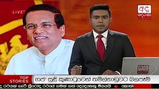 Ada Derana Late Night News Bulletin 10.00 pm - 2018.11.17