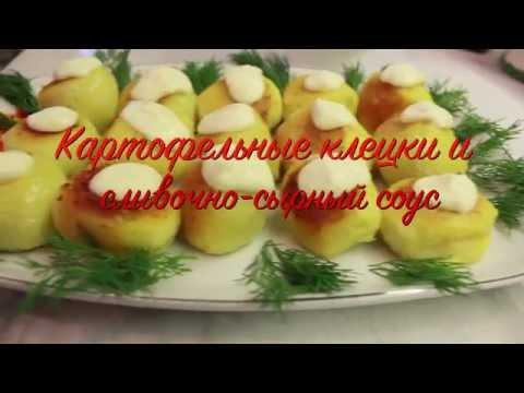 Картофельные клецки с фаршем на второе/галушки/ньокки