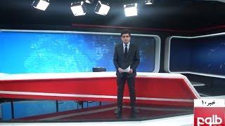 TOLOnews 10pm News 23 January 2017