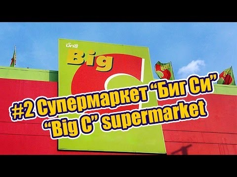 "#2 Супермаркет ""Биг Си"", Бангкок. ""BIG C"" supermarket, Bangkok."