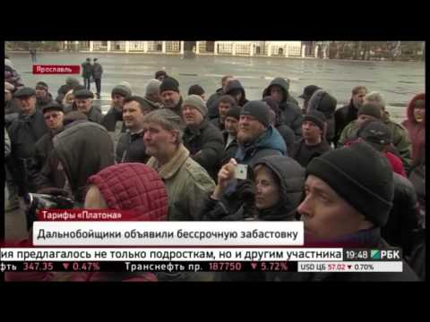 Начало стачки дальнобойщиков 27.03.2017. Телеканал РБК - Таманцев. Итоги