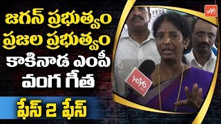 YCP Kakinada MP Vanga Geetha Excellent Words About YS Jagan | YSRCP | AP News