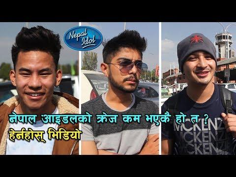 Nepal Idol को क्रेज घटेकै हो त  ?