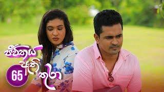Jeevithaya Athi Thura | Episode 65 - (2019-08-12) | ITN