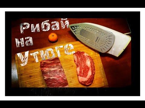 Стейк Рибай приготовленный УТЮГОМ !