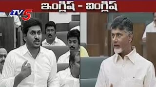 CM Chandrababu VS YS Jagan On English Vinglish | Ap Assembly
