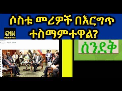 Ethiopia: Dagu Press