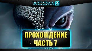 🔴Стрим XCOM 2 - Прохождение часть - 7 [19.00]