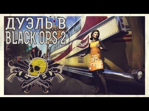 Дуэль в Black Ops 2