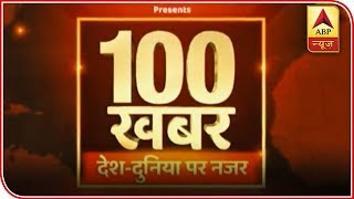Top 100: Watch All The Latest News Of The Day In Super-Fast Speed | ABP News