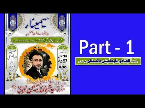 Seminar in Qom | Part-1 by Allama Syed Shahenshah Hussain Naqvi