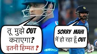 MS Dhoni's DEATH STARE at Jadhav डर के NEXT BALL पर OUT ही  हुए