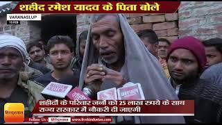 Pulwama News: शहीद रमेश यादव के पिता बोले,पाकिस्तान में घुसकर बदला ले सरकार, Ramesh Yadav martyr
