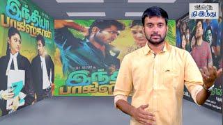 India Pakistan movie review   Vijay Antony   Sushma Raj