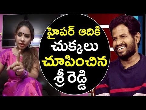 Sri Reddy Sensational Comments on Hyper Aadi Latest Skit | Sri Reddy Latest News | Tollywood Nagar