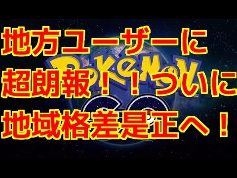 【ポケモンGO攻略動画】地方ユーザーに超朗報!!運営、地域格差の是正についに乗り出す!  – 長さ: 1:54。