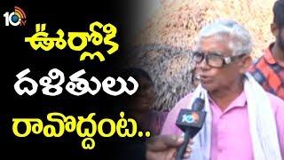 ఊర్లోకి దళితులు రావొద్దంట… | Caste  Discrimination in Kancharagunta Village | Prakasham