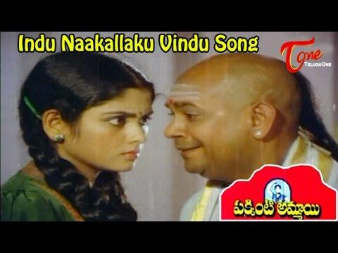 Pakkinti Ammayi Songs - Indu Naakallaku Vindu - Jayasudha - Chandra ...