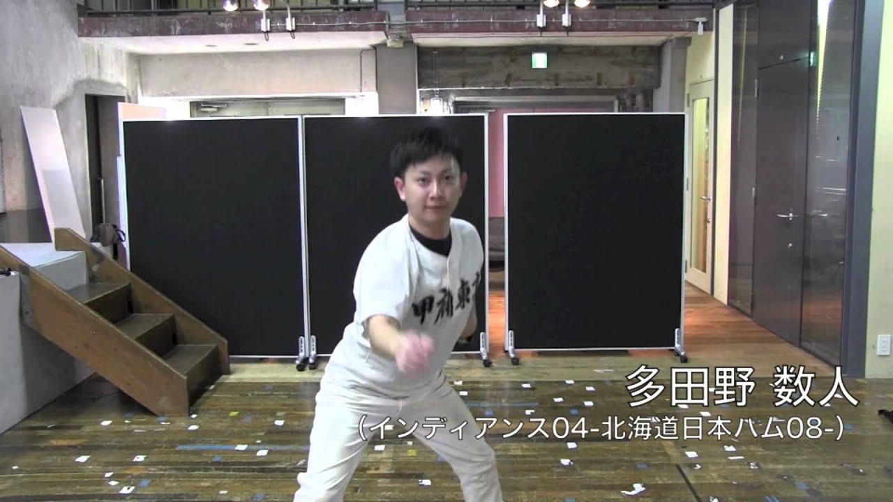 ダンビラムーチョ プロ野球ものまね 多田野数人 北海道日本ハムファイターズ 【全選手ものまね】
