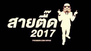 NonStop Thai Remix 2017 ឡើងកប់មង HāV HōŃG