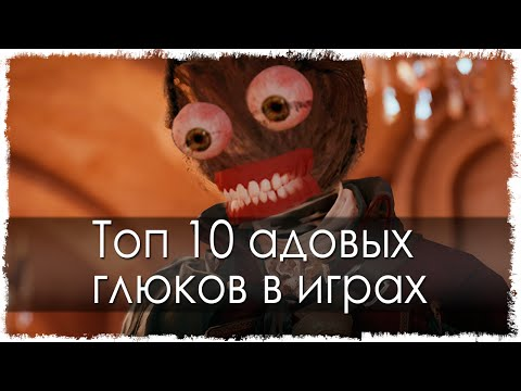 Топ 10 адовых глюков в играх (Часть 7)