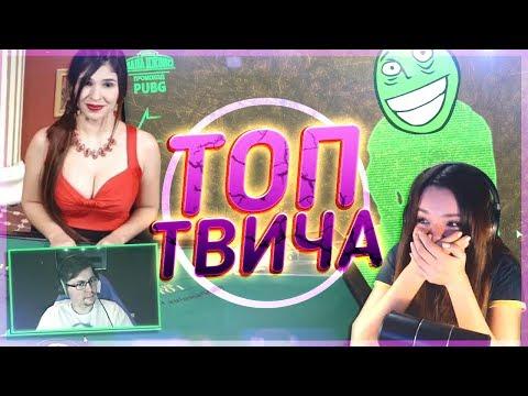 Топ Моменты с Twitch | Русский Шрауд | Санчес Пифагор Нагибов | Анекдот от Биггера