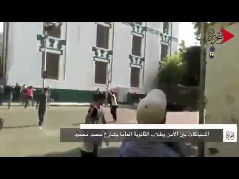 EGYPT NEWS 2  -  Clashes between security and high school students Mohamed Mahmoud Street