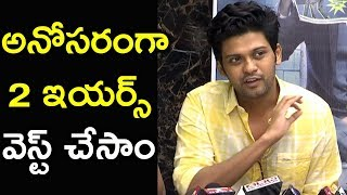 Naveen Polishetty Emotional Speech @ Agent Sai Srinivasa Athreya Press Meet