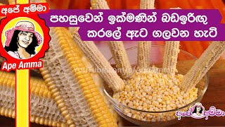 How to remove corn kernels