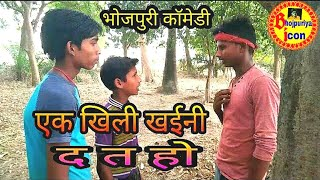 Bhojpuri comedy|हमार साली से बियाह करबे|Manohar Raj Chauhan|Naveen Raj Chauhan|