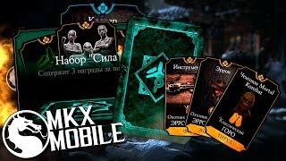 ПАК ОПЕНИНГ НАБОРОВ СИЛЫ! САМЫЕ РЕДКИЕ КАРТЫ! Mortal Kombat X Mobile