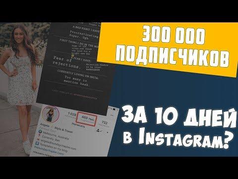 300 000 ПОДПИСЧИКОВ В ИНСТАГРАМ ЗА 10 ДНЕЙ   Как набрать подписчиков в Instagram с помощью Stoires