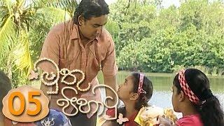 Muthu Pihathu | Episode 05 - (2020-05-21) | ITN