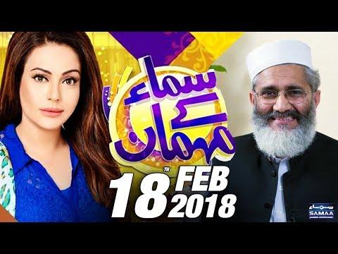 Siraj Ul Haq   Samaa Kay Mehmaan   SAMAA TV   Sadia Imam   18 Feb 2018 thumbnail