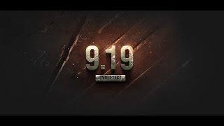 World of Tanks - ПАТЧ 9.19 ИНФА С СУПЕРТЕСТА