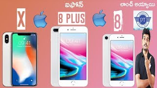 Apple Event iPhone 8, iPhone 8 Plus and iPhone X India price & features ll in telugu ll
