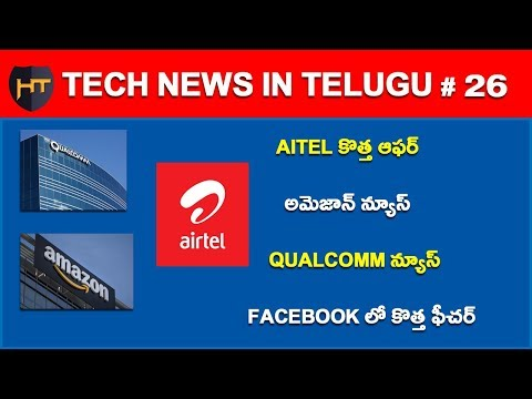 Tech News In Telugu:Qualcomm | Airtel New offer | Amazon Sale