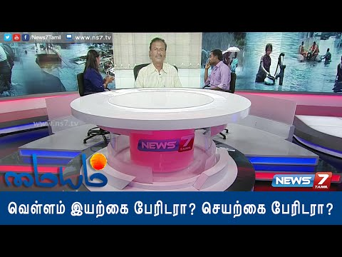Chennai floods & forgotten national disaster management law 5/5 |Maiyam | News7 Tamil