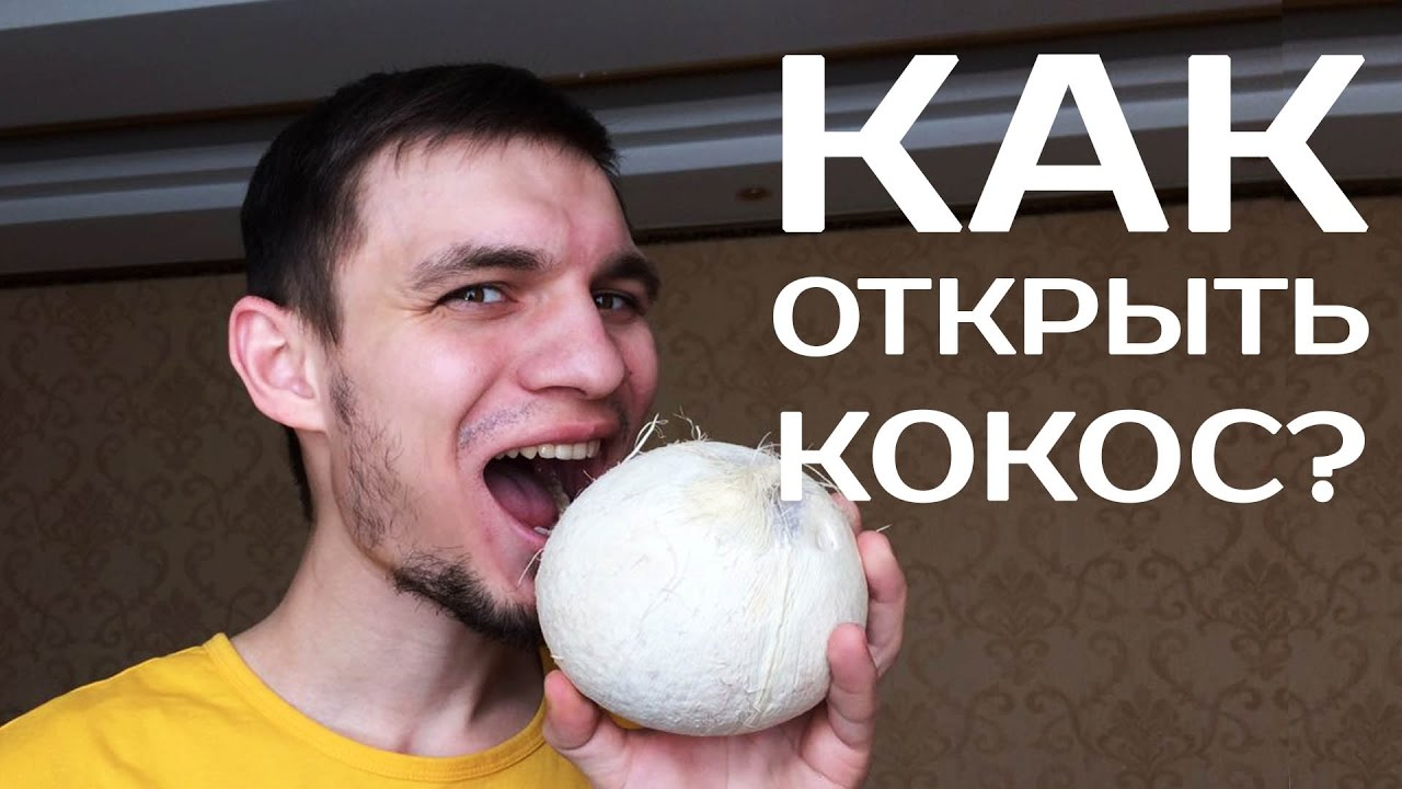 Как расколоть кокос в домашних условиях: инструкция 31