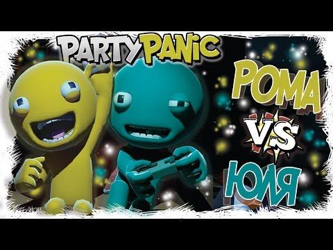 Party Panic | БИТВА С МОЕЙ ДЕВУШКОЙ!