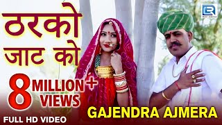 Gajendra Ajmera New Song ठरको जाट को | देशी जाट | Deshi Jaat | Marwadi Song 2018 | RDC Rajasthani