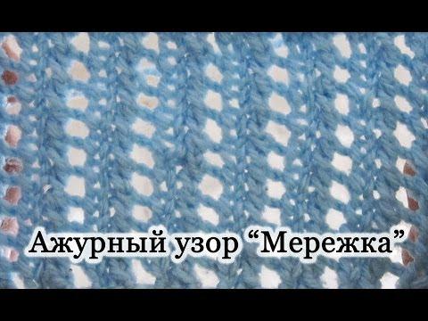 Уроки вязания спицами узоров - видео
