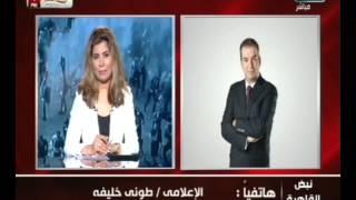 #القاهرة_والناس  مداخلة للاعلامي طوني خليفة وتفاصيل حول برنامج اسرار من تحت الكوبري فى نبض القاهرة