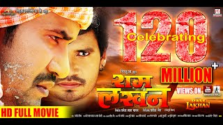 RAM LAKHAN  Superhit Full Bhojpuri Movie  Dinesh L