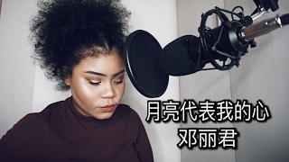 月亮代表我的心/Moon Represents My Heart/Vanessa Cover// With English Translation