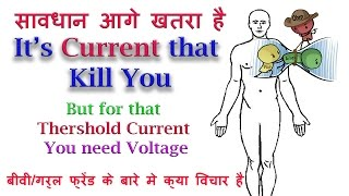 Which One Kills You Voltage or Current or Girlfriend?? सावधान आगे खतरा है