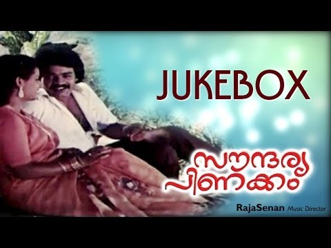 Soundarya Pinakkam Malayalam Movie Video Jukebox | Ramu, Mala Aravindan video