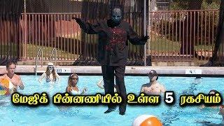 புகழ்பெற்ற 5 மேஜிக் பின்னணியில் உள்ள ரகசியம்   world 5 greatest magic tricks revealed   tamil