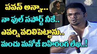 Manchu Manoj Open Letter To Pawan Kalyan | Manhu Manoj Support To Pawan Kalyan | Pawan vs Sri Reddy